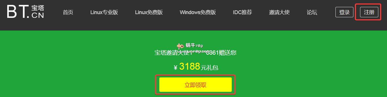Linux建站面板/宝塔Linux面板-免费使用