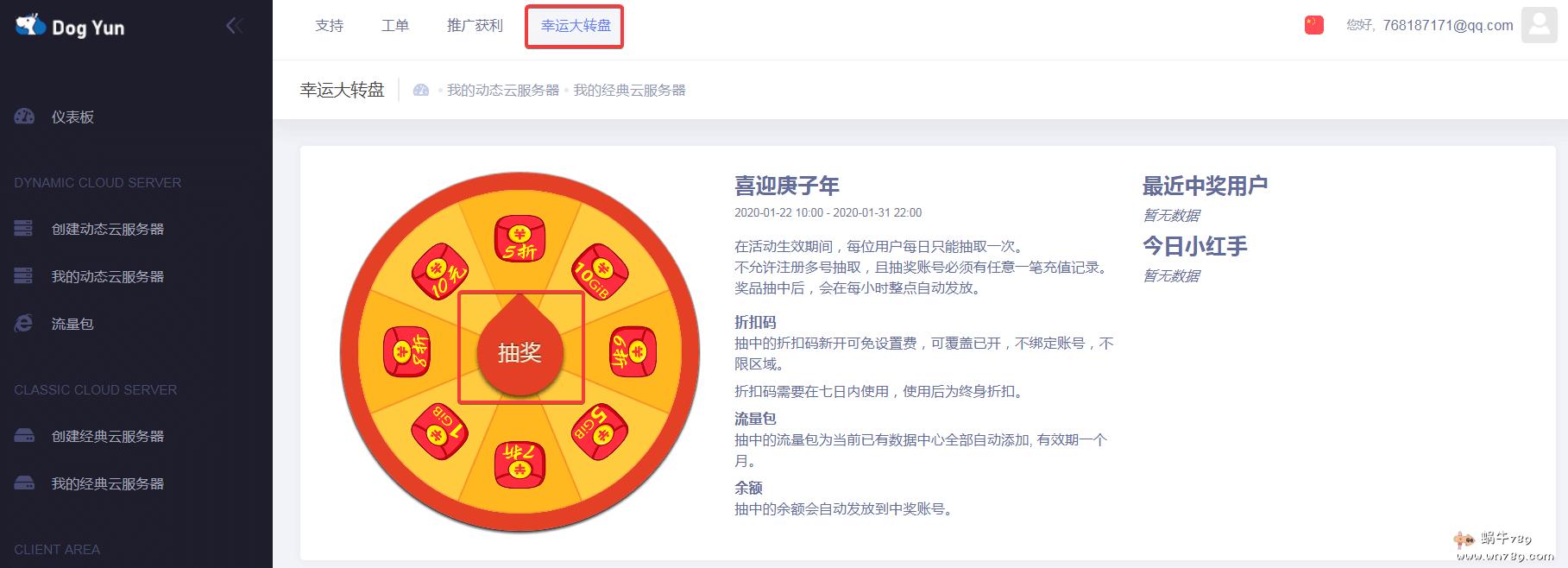狗云DogYun新春抽奖活动,每日100%抽余额/优惠码/流量包,按小时计费云服务器插图