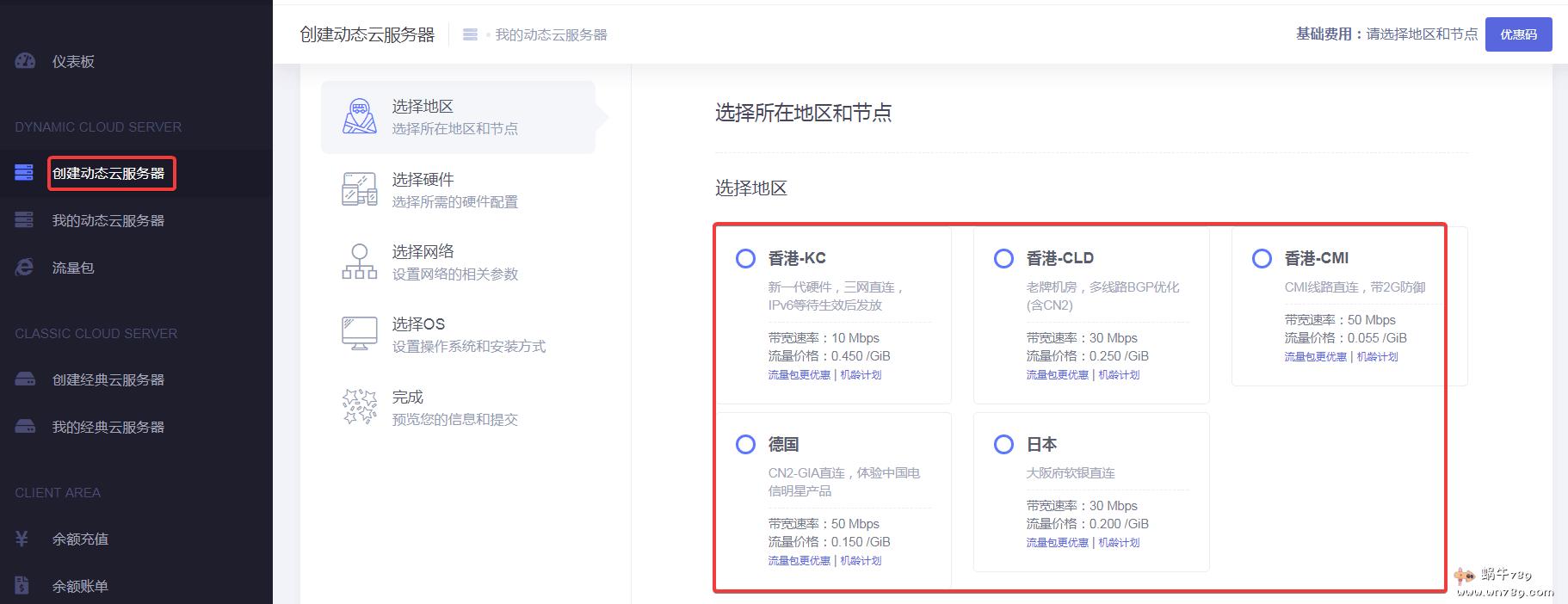 狗云DogYun新春抽奖活动,每日100%抽余额/优惠码/流量包,按小时计费云服务器插图1