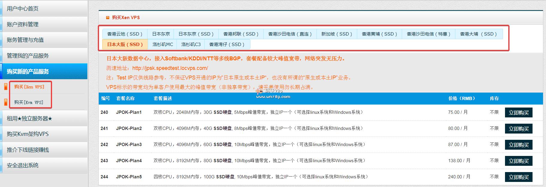 LOCVPS新春促销,香港日本美国稳定vps全场七折,2核4G47.6元/月起插图