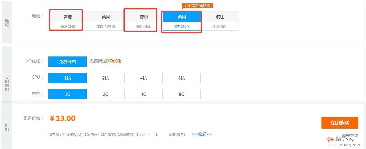 傲闪云小带宽云服务器1核1G低至10元起,国内高防/香港CN2/美国CN2/美国BGP插图