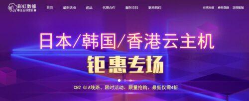 彩虹数据年中特供香港大母鸡20M CN2带宽,256G内存,125IP,800G SSD*8仅3100,续费同价-金聪国外VPS主机评测推荐
