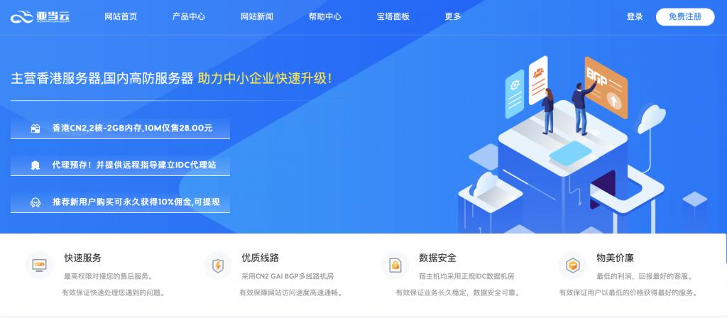 亚当云-香港CN2 GIA大硬盘高防VPS,天机盾防CC低至60/月,均采用KVM虚拟化架构!插图