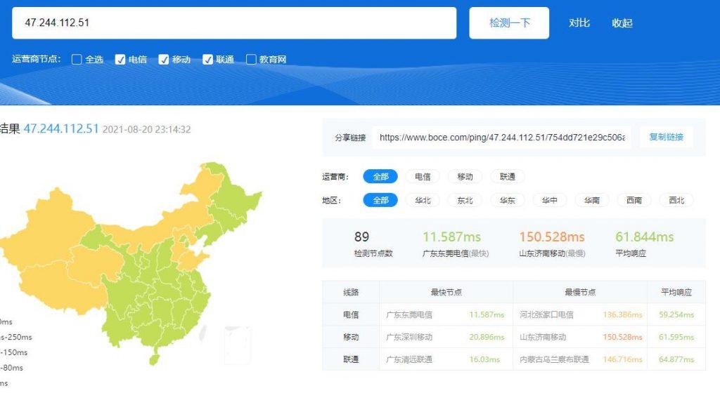 阿里云香港全国延迟测试图