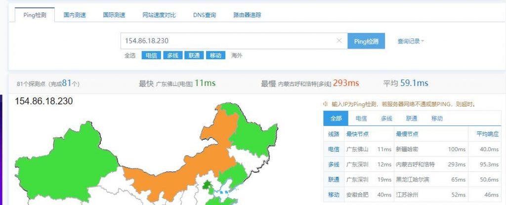 香港ceranetworks全国延迟图