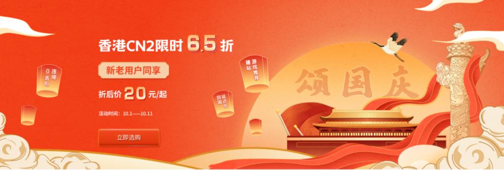 香港CN2国庆特惠 低至20元/月 续费同价  萤光云 10元1月的香港vps 第1张